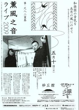 薫風之音2009ライブ