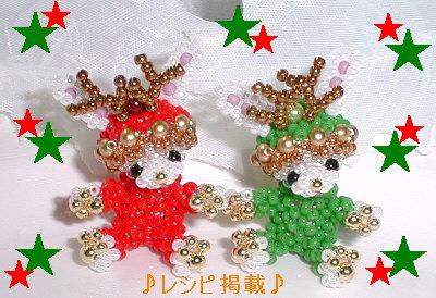 トナカイクリスマス1