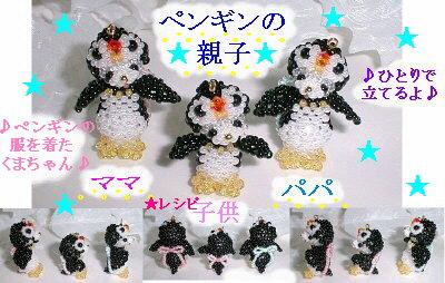 ペンギンの親子0-1-2