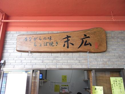 suehirotyobo (1)