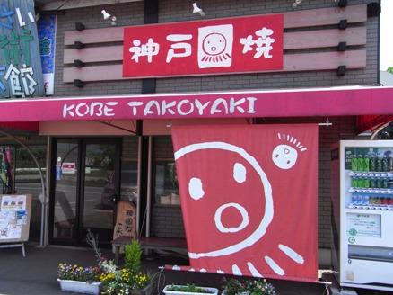 koubetakoyaki (1)