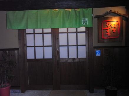 hanamizukionsen