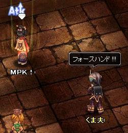 MPKfフォース