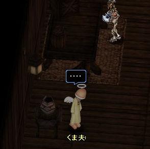 くま夫死海賊船1