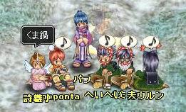 エモくま鍋