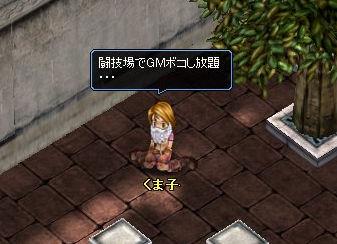 くま子「闘技場・・・」