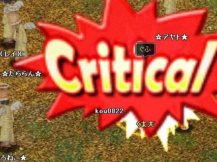 闘技場2-2クリティカル
