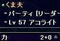 LV57力