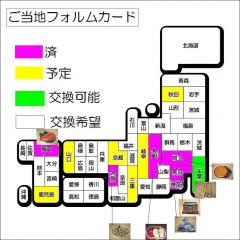 ご当地フォルムカード日本地図