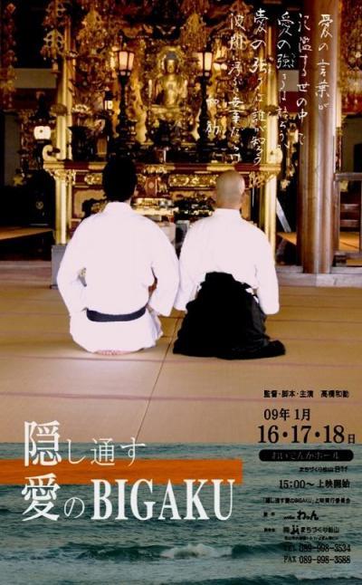 (改)ポスター 4 初1弾 試写会:高橋和勧・KAZUYUKI TAKAHSHI