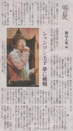 1119読売夕刊