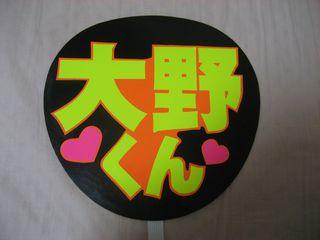 uchiwa021.jpg