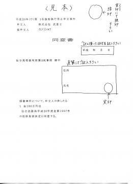 強制執行 同意書2