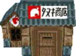 タヌキ商店ビッグ
