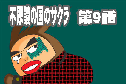 漫画サルトウさん物語編