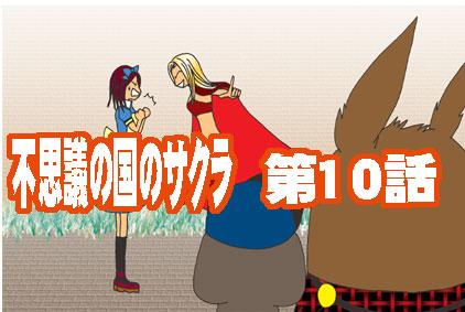 スライドアニメ 第10話