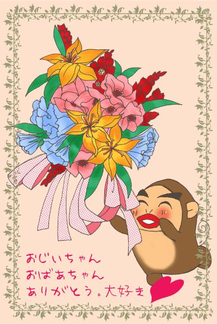keirounohi.jpg
