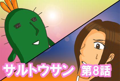 スライドアニメ 第8話