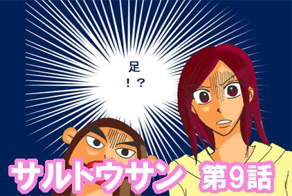 スライドアニメ 第9話