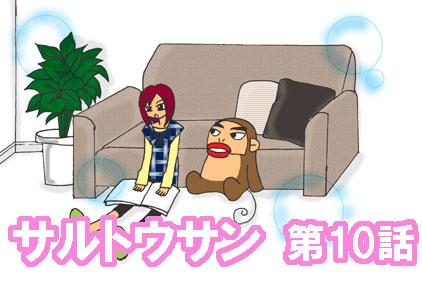 漫画サルトウさん第10話