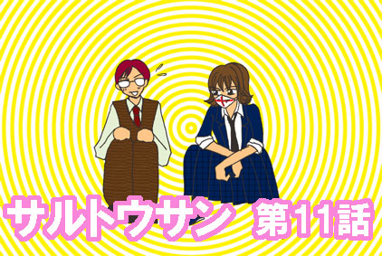 漫画サルトウさん 第11話