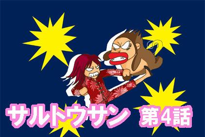漫画サルトウさん第4話