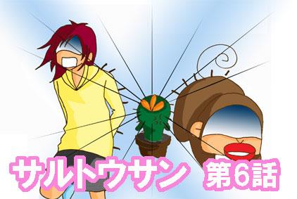 漫画サルトウさん第6話