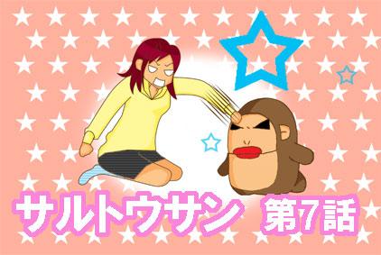 漫画サルトウさん第7話