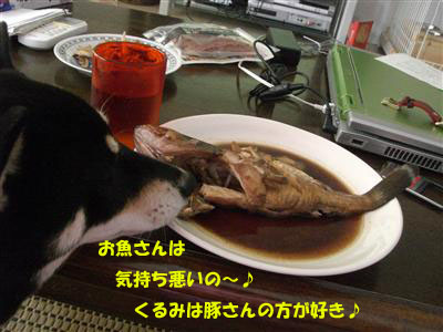 くるみと煮魚