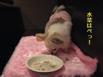 水菜はぺっ!