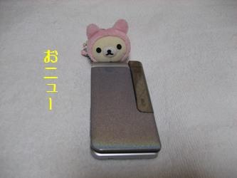 ニュー携帯1