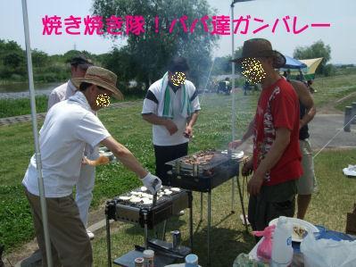 焼き焼き隊