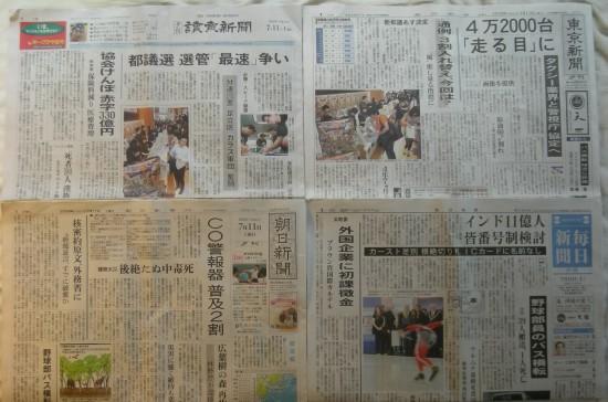 夕刊4紙b