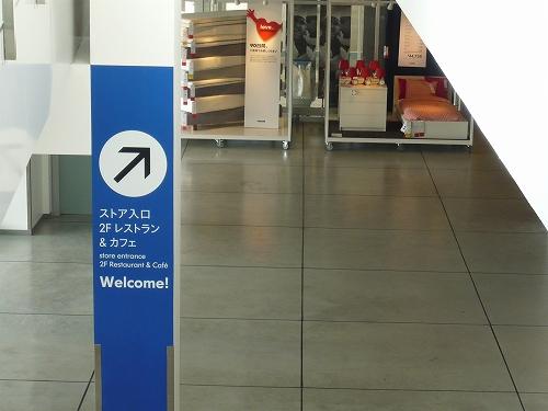 2009 IKEA