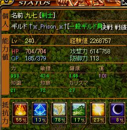 九七240ステータス