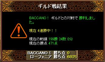 VS BACCANO!