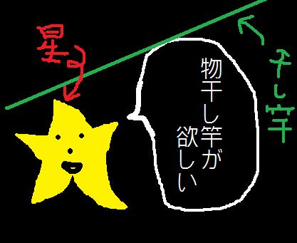 物干し竿と星