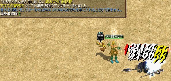 クエスト紹介2