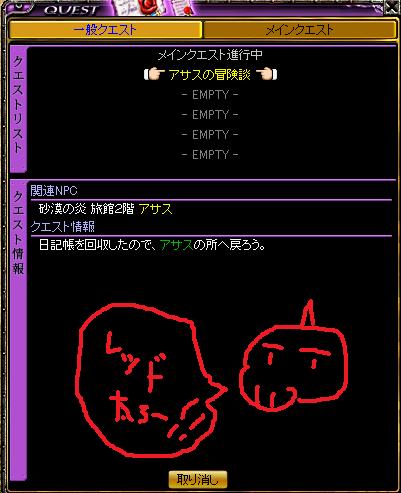 クエスト紹介3
