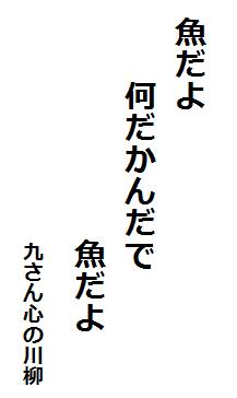 川柳 試作品1号