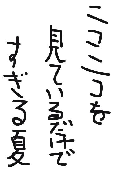 川柳 試作品2号