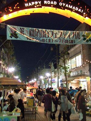 尾山台フェスティバル2008