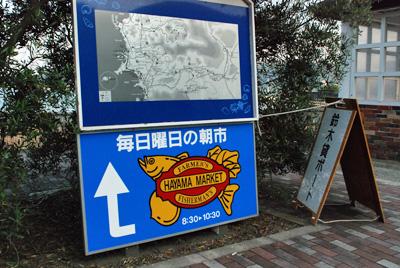 葉山マーケット