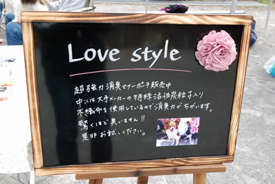 LoveStyle