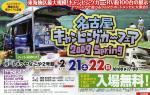 nagoya-2009spring.jpg
