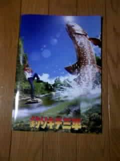 09年03月30日・映画鑑賞