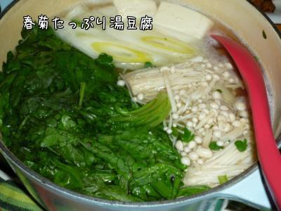 春菊たっぷり湯豆腐