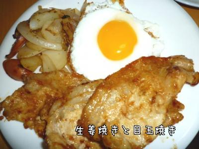 生姜焼きと目玉焼き