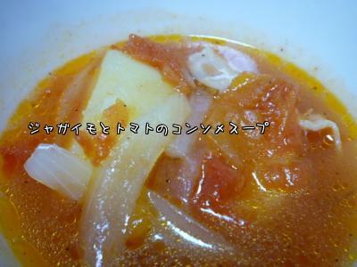 ジャガイモとトマトのコンソメスープ