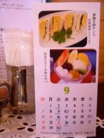 卓上カレンダー 001